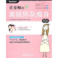 营养师的美丽怀孕&日记(全彩) 许美雅 电子工业出版社【新华书店 品质保证】