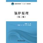 """普通高等教育""""十二五""""规划教材 锅炉原理(第三版)"""