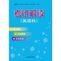 (英语科)2015年上海市初中毕业统一学业考试(中考)考试解读