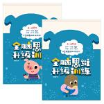 全脑思维升级训练.5-6岁(上  下)两册