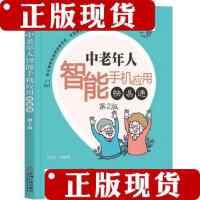 [二手书旧书9成新]中老年人智能手机应用快易通 第2版 /王红卫 机械工业出版社9787111612827