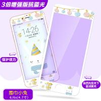 苹果6s钢化膜iphone6全屏覆盖软边全包边6plus护眼6splus抗蓝光防摔彩膜ip6卡通可爱