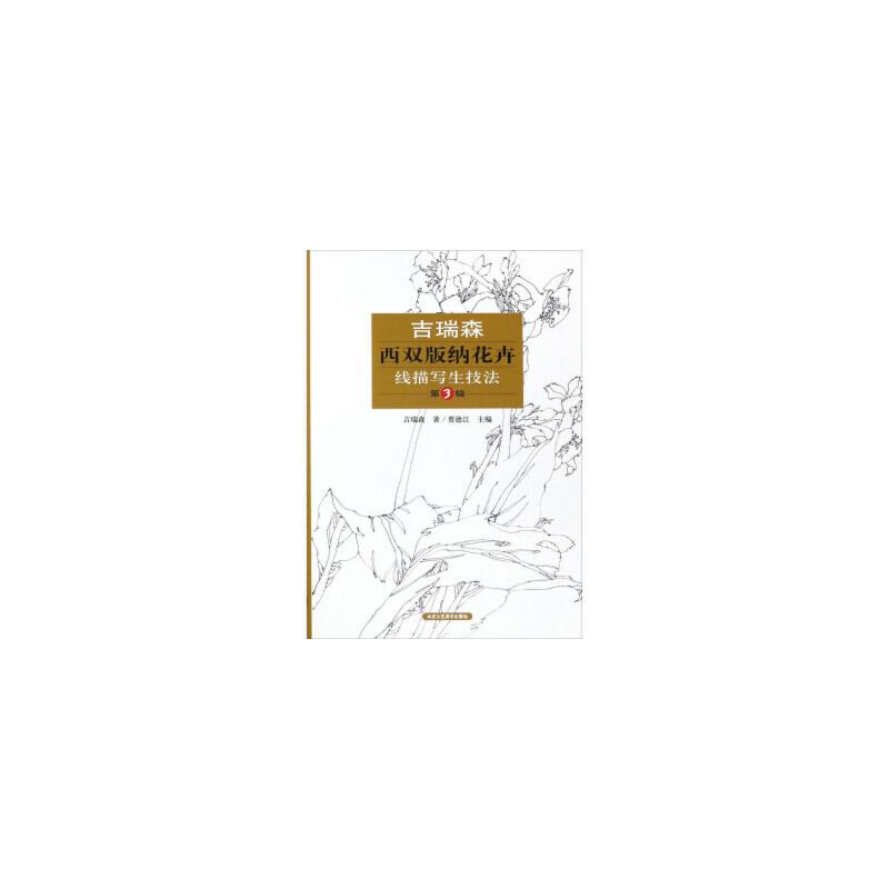 全新正版 吉瑞森西双版纳花卉线描写生技法(第3辑) 吉瑞森,贾德江 北京工艺美术出版社 9787514011494缘为书来图书专营店 正版图书