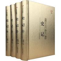 史记全册 金装4册 史记文白对照正版全注全译文言白话文 中华上下五千年 从神话到历史全套 史青少年成人 史记故事 史记