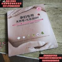 【二手旧书9成新】孕妇专用的天然皂&化妆品DIY:利用纯天然材料亲手制作护肤品9787512639058