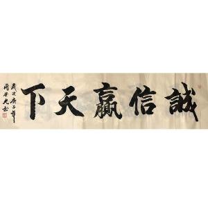 中国书协会员,辽宁省书协理事,鞍山市书协主席周荣光书法(诚信赢天下)33
