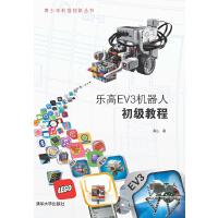 乐高EV3机器人初级教程(电子书)
