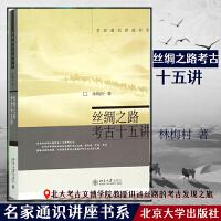 丝绸之路考古十五讲
