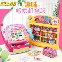 【六一儿童节特惠】 朵拉仿真超市收银机玩具宝宝儿童男女孩过家家自动售货饮料贩卖
