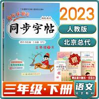 2020春黄冈小状元同步字帖小学3/三年级下册 R(人教版)可搭配同步作文