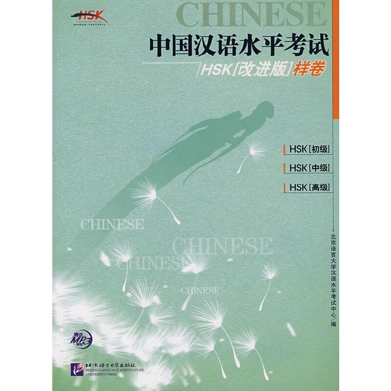 中国汉语水平考试 HSK(改进版)样卷