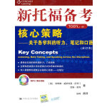 新托福备考核心策略――关于各学科的听力、笔记和口语(合订本)(赠送MP3光盘一张)
