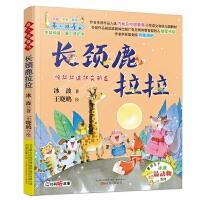 最小孩童书・长颈鹿拉拉(彩绘注音版)