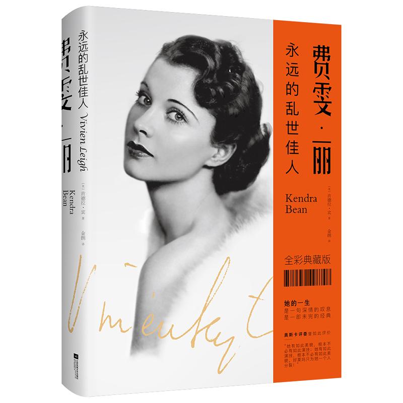 """费雯·丽:永远的乱世佳人央视推荐图书。英国前首相丘吉尔称赞她为""""上帝的艺术品""""。奥斯卡评委曾如此评价她:""""她有如此美貌,根本不必有如此演技;她有如此演技,根本不必有如此美貌。好莱坞只为她一个人分裂!"""""""