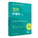 2019全���l生��I技�g�Y格考�指�А�―�o理�W(中�)(配增值)