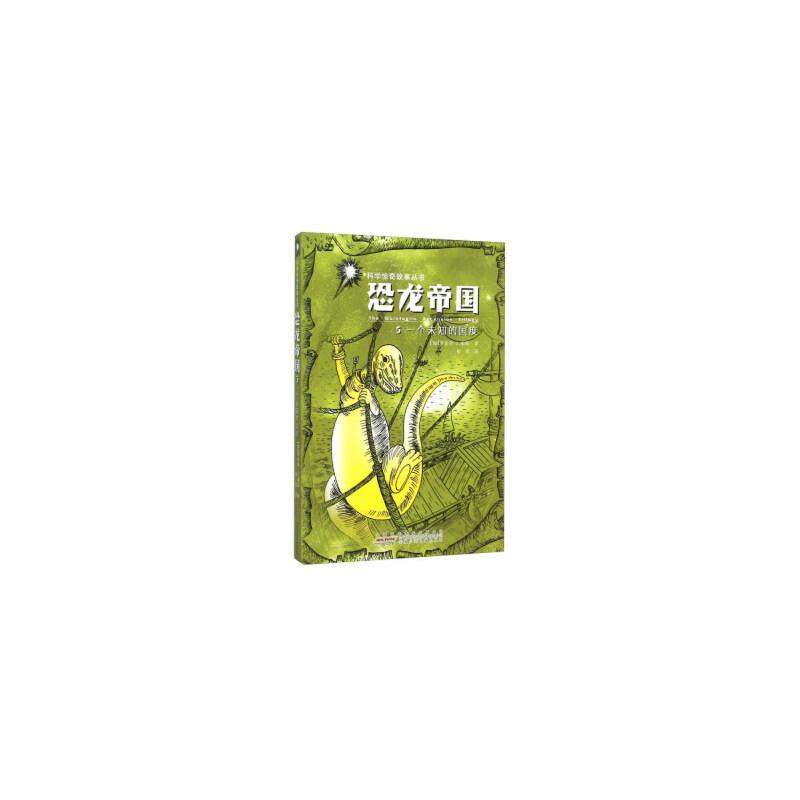 """封面有磨痕-LZL-科学惊奇故事丛书:恐龙帝国--5.一个未知的国度 9787539780542 安徽少年儿童出版社  知礼图书专营店 书名上标有""""封面有磨痕""""的书籍,为库存书籍,由于存放时间较长,外观会有显旧、书脚磕坏、书脊发黄、封面有磨痕等情况,但内页都是全新,不影响正常使用;如您对商品品相要求较高,请慎拍!不作为退换货理由。"""