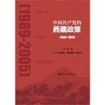 【TH】中国共产党的西藏政策(1989~2005) 孙勇 社会科学文献出版社 9787509756980