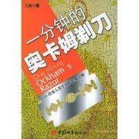 一分钟的奥卡姆剃 王鑫 中国城市出版社