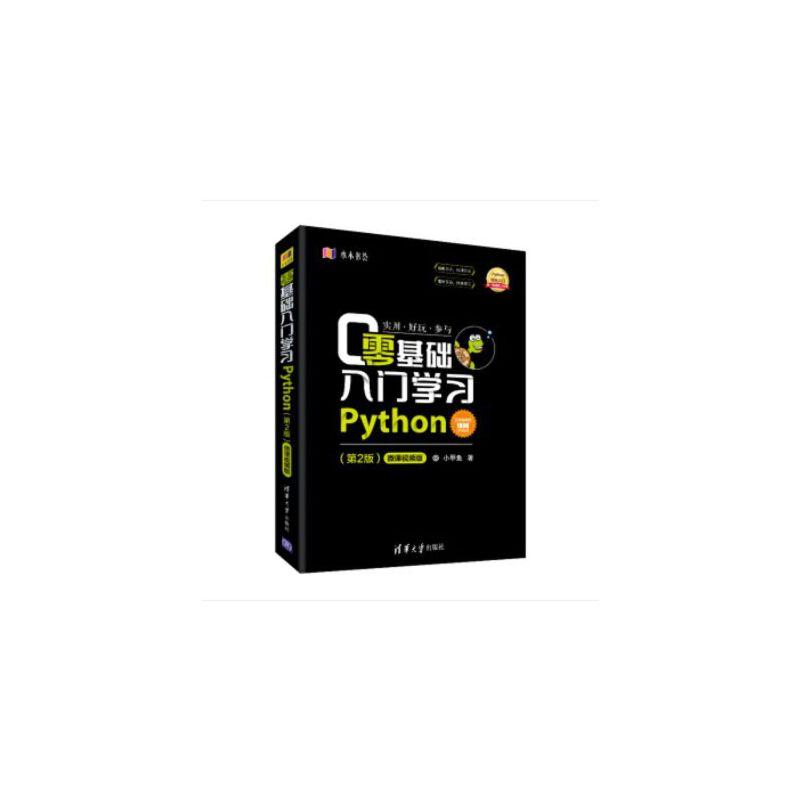 Python零基础入门学习(第2版)