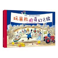 贝贝熊童书馆:玩具熊的奇幻之旅 (精装绘本)(货号:Y1) (瑞士)H.U.施特格尔 绘著 9787559052377