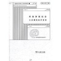 网络钟型社会――公共理性经济革命