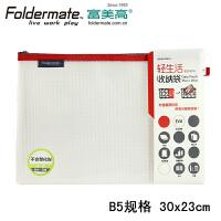 Foldermate/富美高 83005轻生活收纳袋830 B5红色不含塑化剂EVA 学生文件袋半透明网格拉链袋试卷资