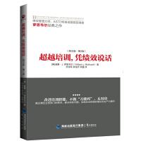 全新正品超越培训,凭绩效说话 [美]威廉J.罗思韦尔(William J. Rothwell)著 鹭江出版社 9787
