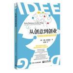 从创意到创业:写给创业者的指导手册 (德)Matthew Mockridge(马修莫克里奇) 电子工业出版社