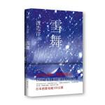 【旧书二手书9成新】雪舞 [日] 渡边淳一,周浩,汪燕 9787533938192 浙江文艺出版社