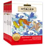 国学经典 注音版 新课标名著(套装共5册)
