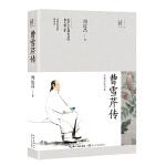 曹雪芹传(长江人文馆・名家名传书系)