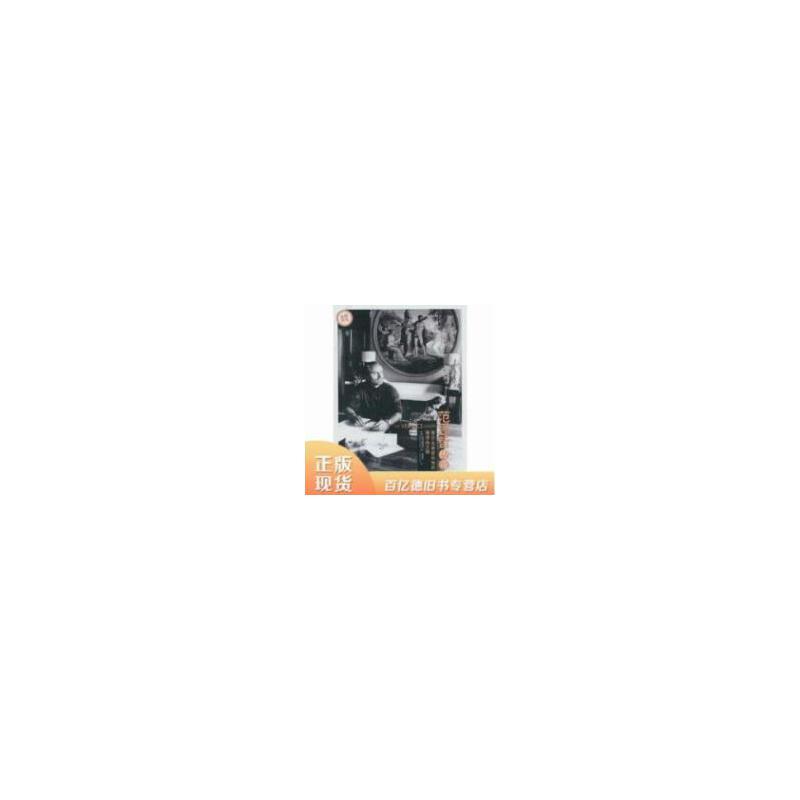 【二手旧书9成新】范思哲传奇(意)盖斯特尔,郭国玺9787501795543中国 【正版现货,请注意售价定价】