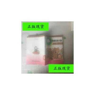 【二手旧书9成新】佛经精华故事大观 /王登云等 北京科学技术出版【正版现货,请注意售价定价】