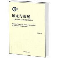 国家与市场:英国重商主义时代的历史解读 李新宽 中央编译出版社