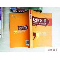 【二手旧书9成新】经济文书(写作技巧、模板与范例)