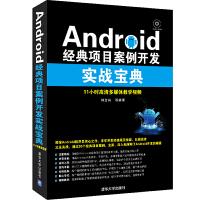 Android经典项目案例开发实战宝典(配光盘)
