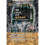 地狱为什么充满硫黄的臭味--地下世界的神话和地质学(新视野人文丛书)