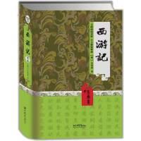 西游记(四大名著 精装典藏版)