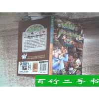 [二手书旧书9成新y]麦咭小怪兽芝麻放大镜系列2:*的电磁 /周艺文 江苏美术出版社