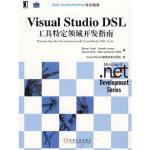 Visual Studio DSL工具特定领域开发指南 (美)库克・斯蒂夫 ,Visual Studio架构师套件开发