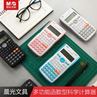 晨光文具多功能学生用函数计算器计算机中学生便携财务会计专用ADG98110