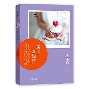 Channel A 03:魔法蛋糕店(张小娴都市爱情系列Channel A,经典小说修订版,赠精美书签!)