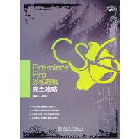 Premiere Pro CS6影视编辑完全攻略