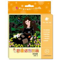 七彩童话刮刮画:灰姑娘