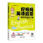 好妈妈英语启蒙 自然拼读52课(每天5分钟亲子英文)