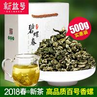 新益号 2018春茶 云南碧螺春 滇绿茶 散茶 茶叶500克