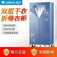 格力(GRE)干衣机GN-10X60 180min长定时 双层衣柜大容量 小型可折叠衣服烘干机 防水家用烘衣机烘干器