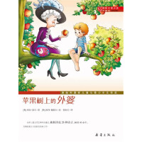 国际大奖小说・升级版――苹果树上的外婆(奥地利国家儿童与青少年文学奖,每个人心中都有这样一颗苹果树)