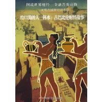 文明古国财经故事--给口渴的人一杯水――古巴比伦财经故事