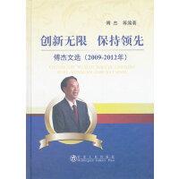 创新无限 保持领先--傅杰文选(2009-2012)